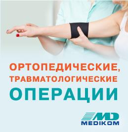 Медиком