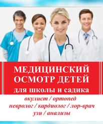 Медицинский центр аллерголог Записаться к урологу