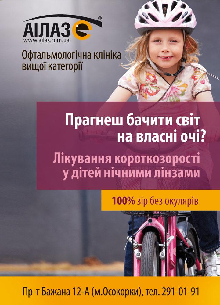 Лечение близорукости у детей с помощью ночных линз Парагон ... e4128d0054f4b